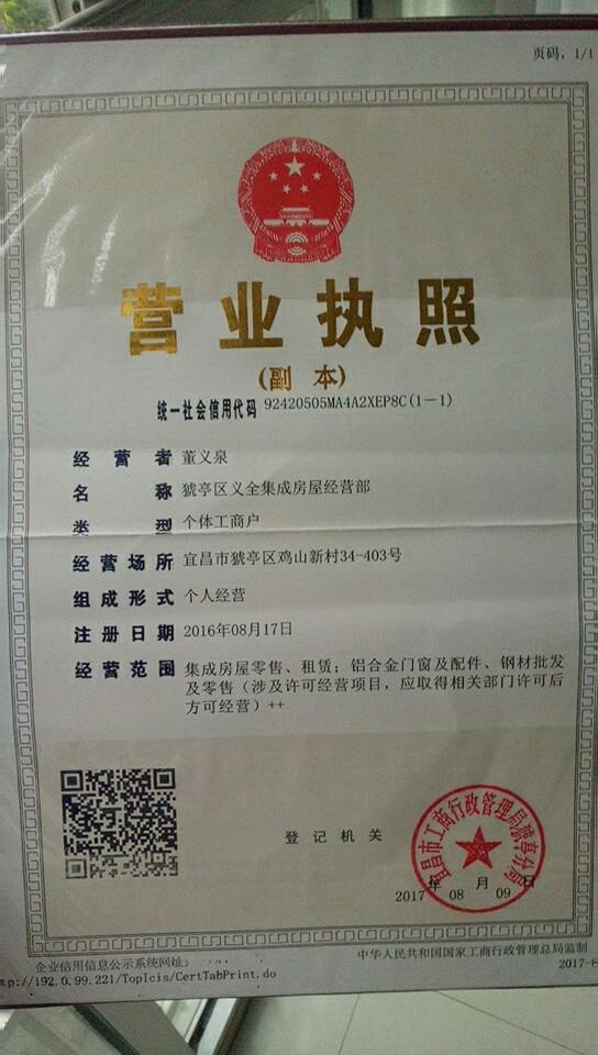 宜昌义全活动房