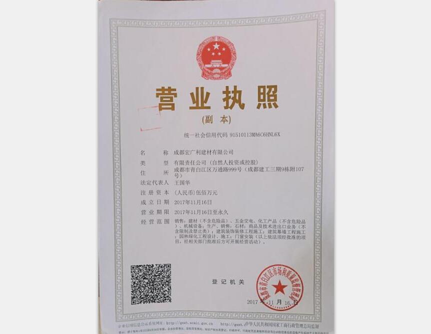 四川石英砖生产公司荣誉资质!