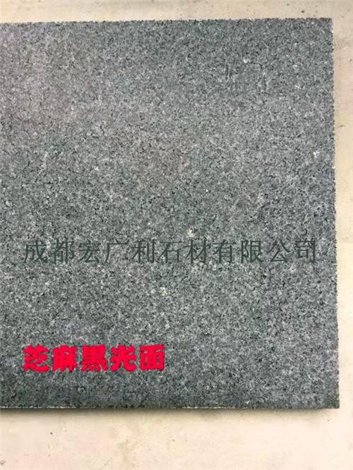 四川花岗石厂家—芝麻黑光面