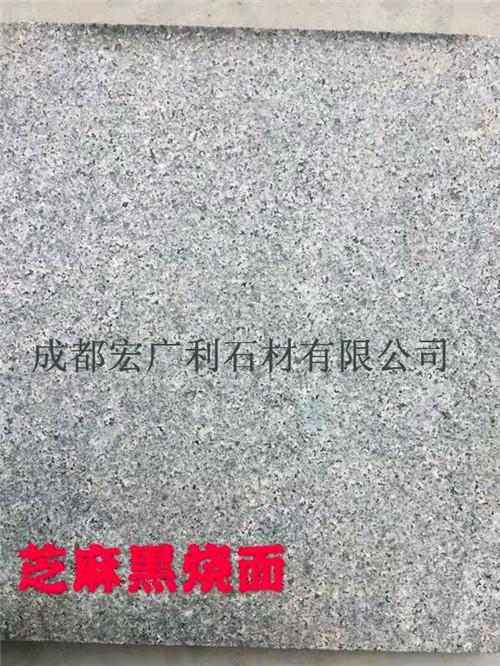 四川花岗石厂家-芝麻黑烧面