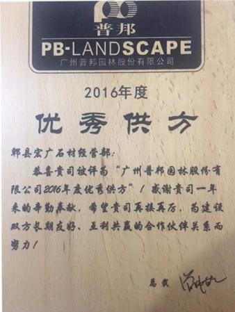 四川花岗岩挡车石厂家被评为优秀供应者