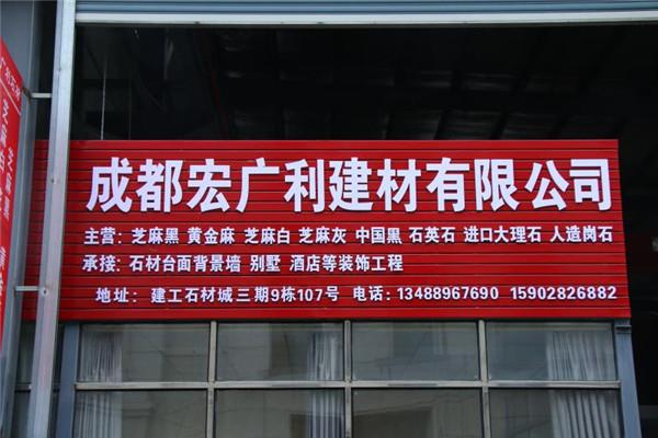 宏广利厂区