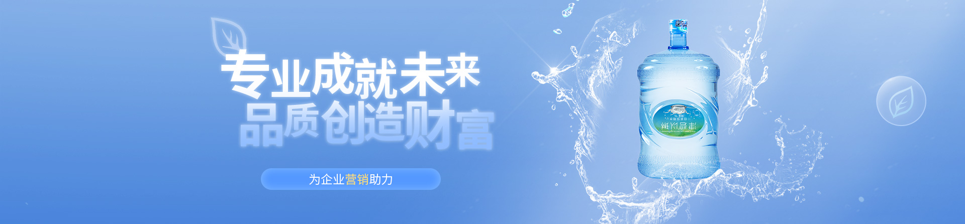 浙江送水公司