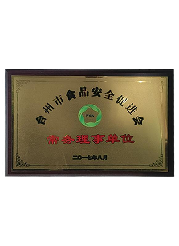 台州市食品安全促进会常务理事单位
