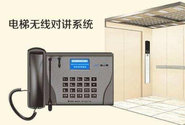 西安电梯无线对讲公司
