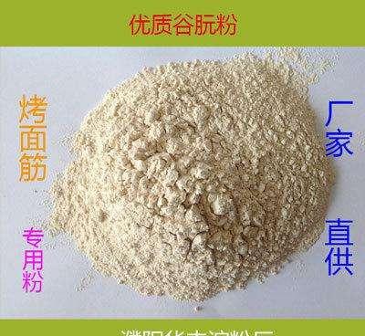 小麦谷朊粉是什么?对人身体好吗