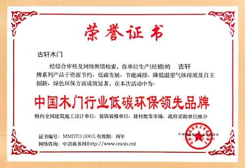"""河南烤漆门厂家古轩木门荣获""""中国木门行业低碳环保**品牌"""""""