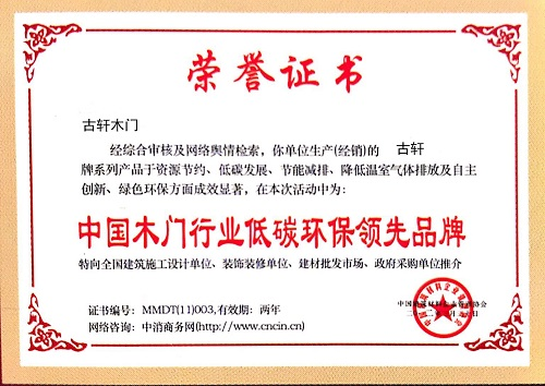 """河南实木门厂家古轩木门获得""""网络检测低碳环保,节能减排,绿色环保企业称号"""