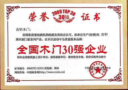 郑州烤漆门厂家古轩木门经过质量检测机构及协会认可,?古轩牌木制门窗系列产品
