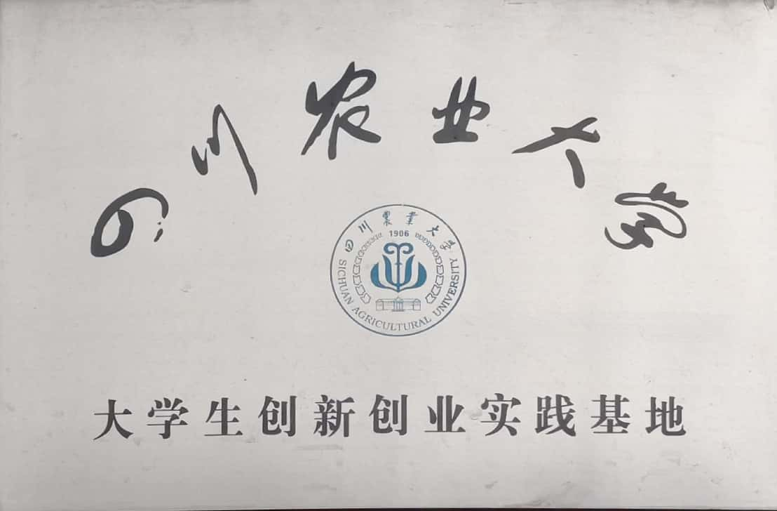 四川农业大学-大学生创新创业实践基地