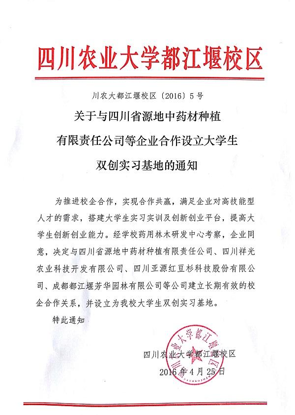 四川源地中药公司与四川农业大学合作协议