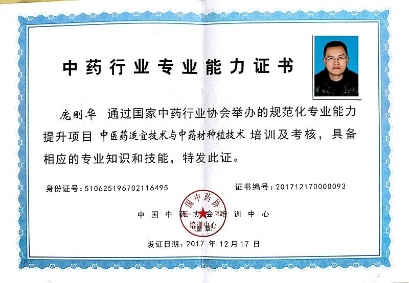 四川麥冬中藥行業專業能力證書