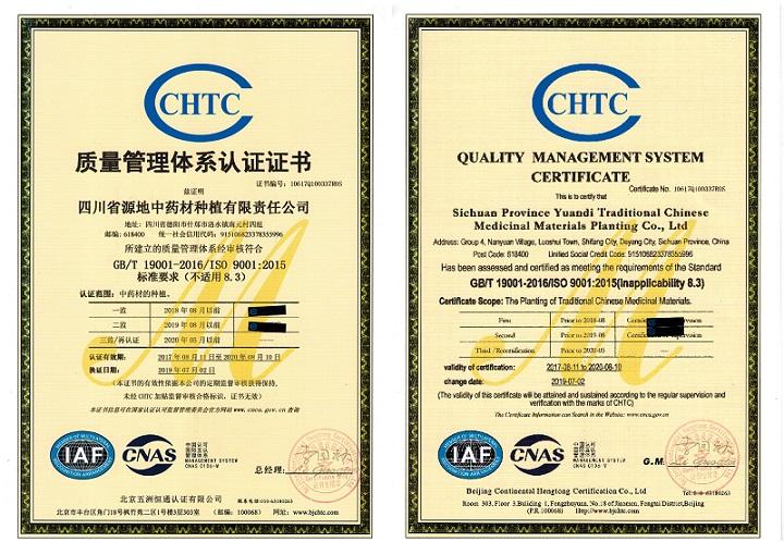 ISO質量管理體係認證