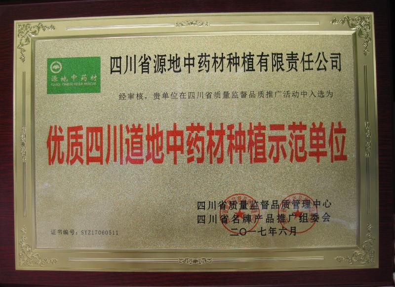 優質四川道地中藥材種植示範單位