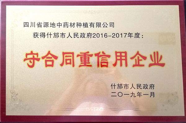 四川黃連藥材公司獲得守合同重信用企業