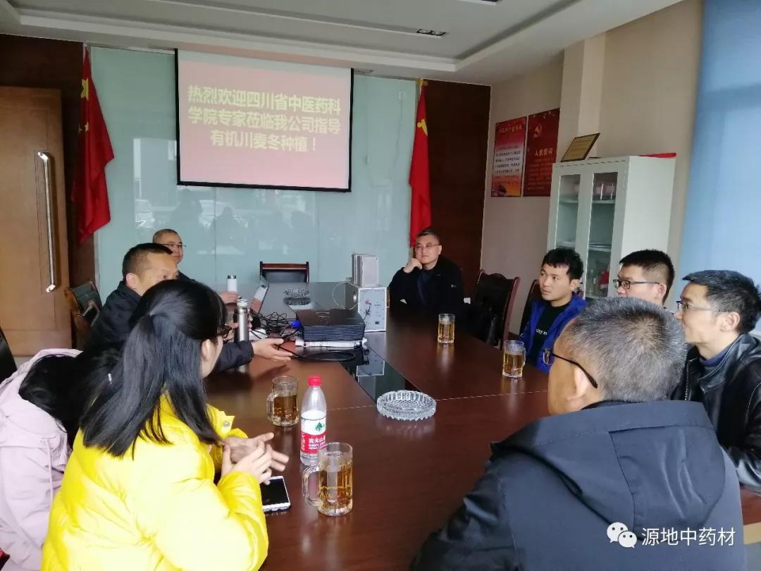 感谢四川省中医药科学院..莅临我公司指导有机川麦冬种植
