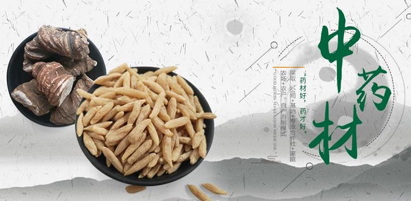 四川省大发888体育中藥材種植有限責任公司