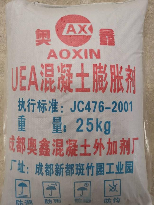 UEA混凝土膨胀剂