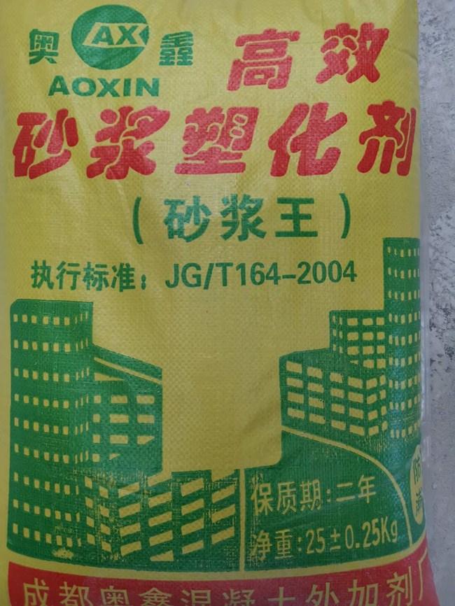 砂浆塑化剂