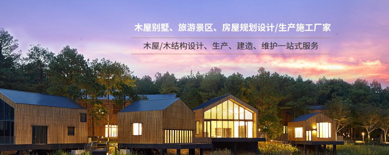 成都木屋别墅