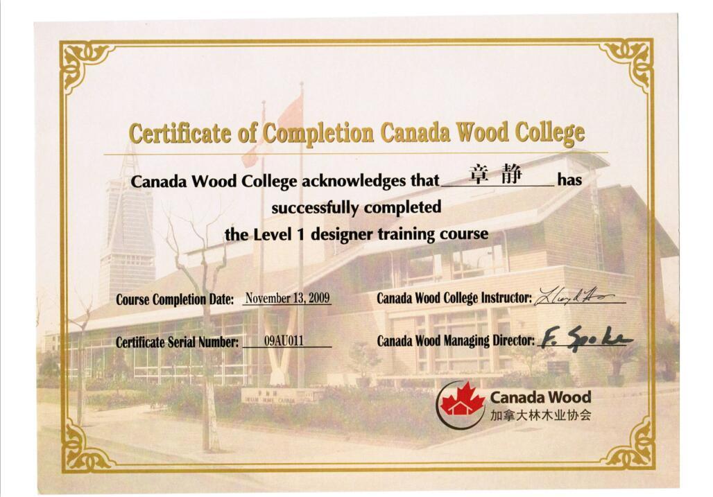 加拿大木业培训证