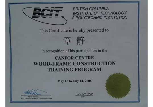 加拿大木业培训证二