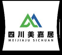 四川美嘉居建筑工程有限公司