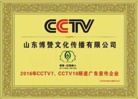 2016年CCTV7.CCTV10频道广告宣传企业证书