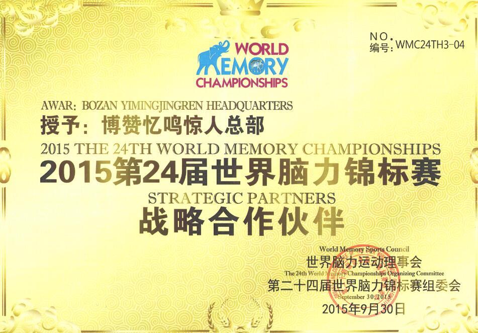 2015年第24届世界脑力锦标赛战略合作伙伴