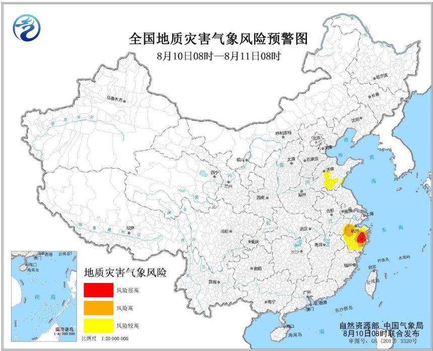 自然資源部與中國氣象局聯合發布地質災害氣象風險預警