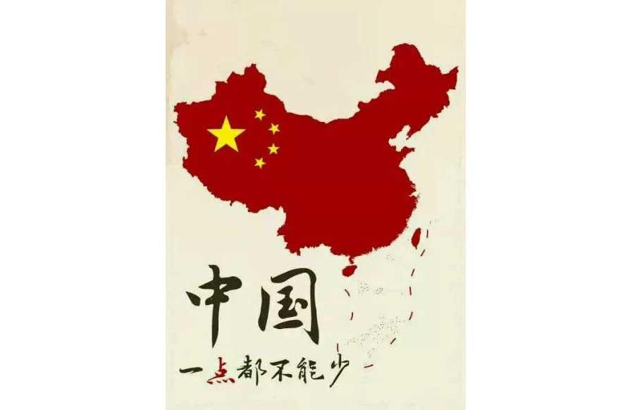 人民快評:不尊重中國主權,不配享中國紅利