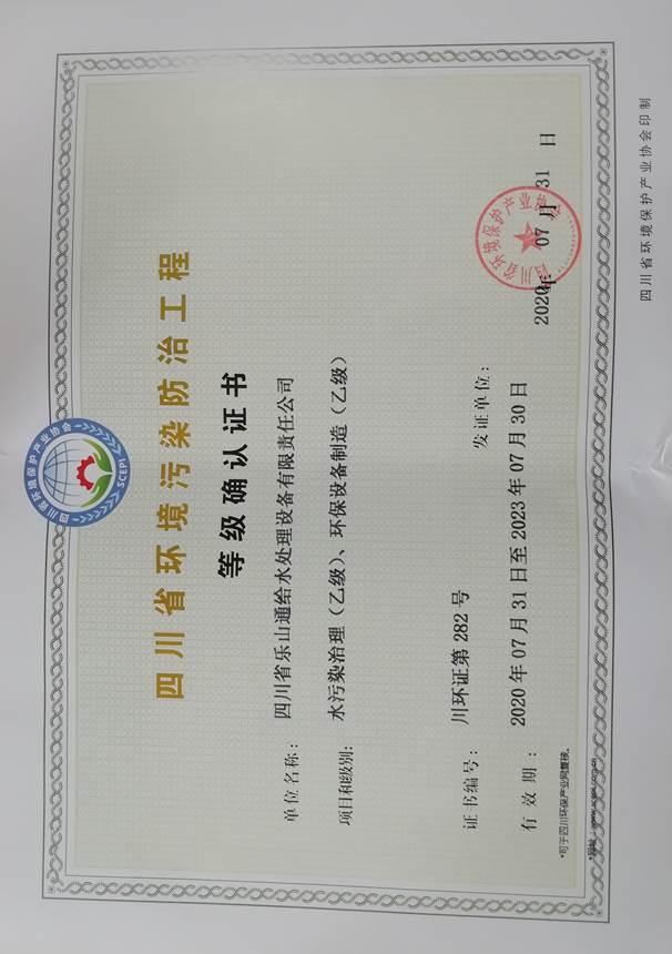 四川省環境污染防治工程等級確認證書