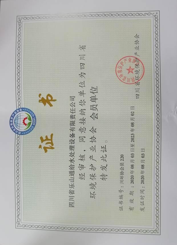 四川省環保產業協會會員單位