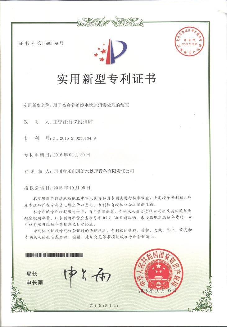 用于畜禽养殖废水快速消毒处理的装置实用新型专利证书