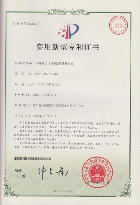 一体化垃圾填埋渗滤液处理系统实用新型专利证书