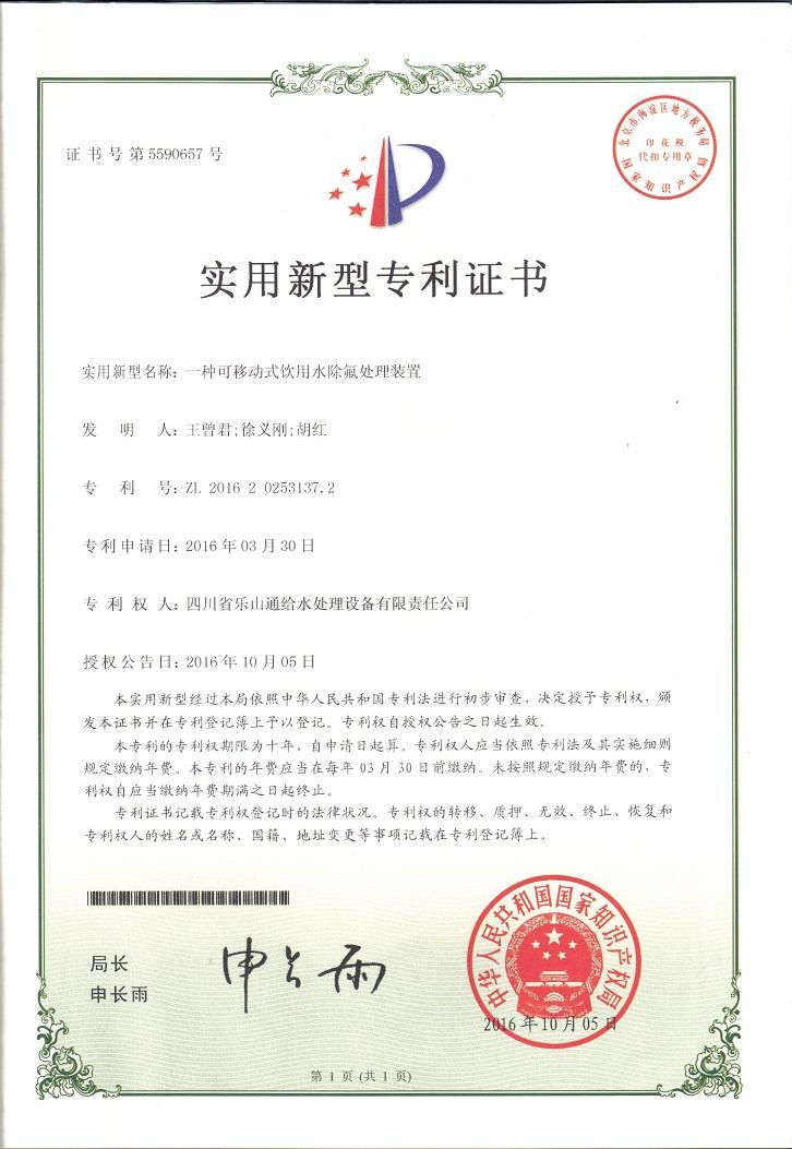 一种可移动式饮用水除氟处理装置实用新型专利证书