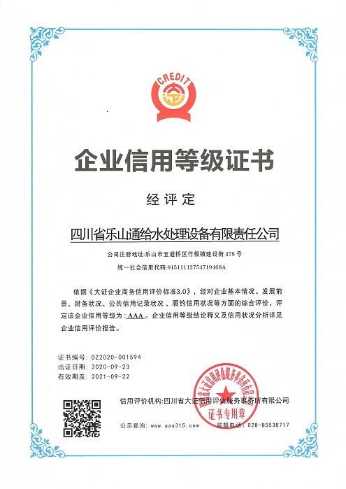 AAA等级证书中文