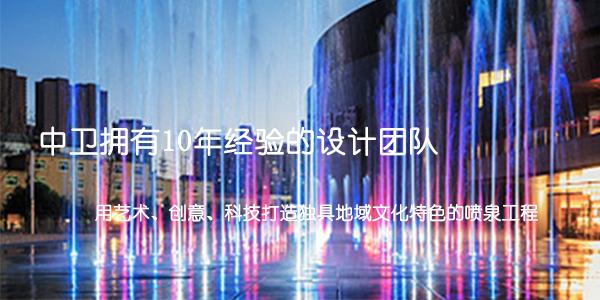 四川省中卫喷泉工程有限公司