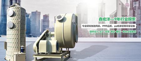 四川省鑫宏洋环保设备制造有限责任公司