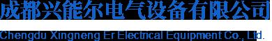 成都兴能尔电气设备有限公司