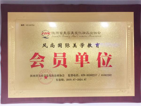 风尚美容品牌运营公司获得化妆品行业协会的会员单位
