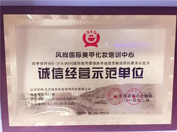 风尚国际美甲化妆培训中心获得诚信经营示范单位的称号!