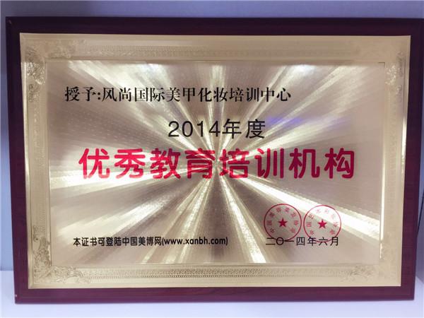 风尚美容品牌运营公司获得2014年度优秀教育培训机构的证书!