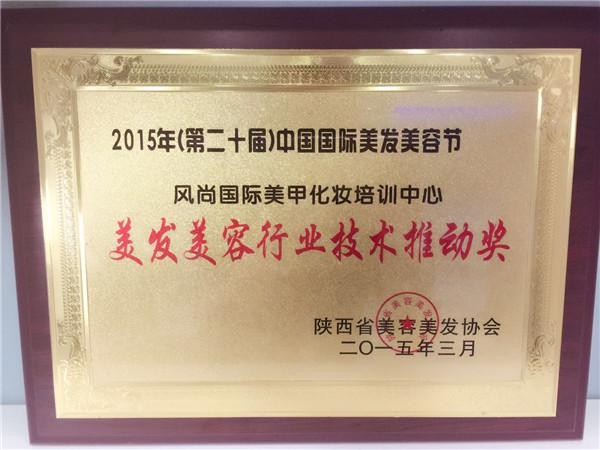 风尚国际美甲化妆培训中心获得美发美容行业技术推动奖的称号!