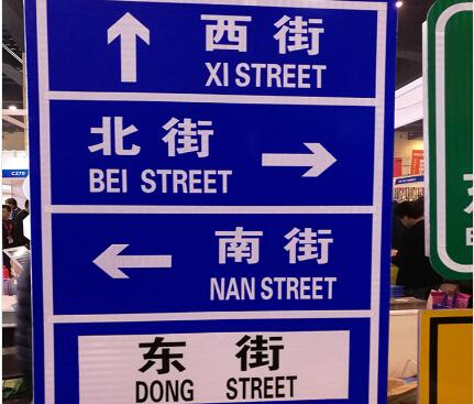 襄阳市政道路交通指示牌