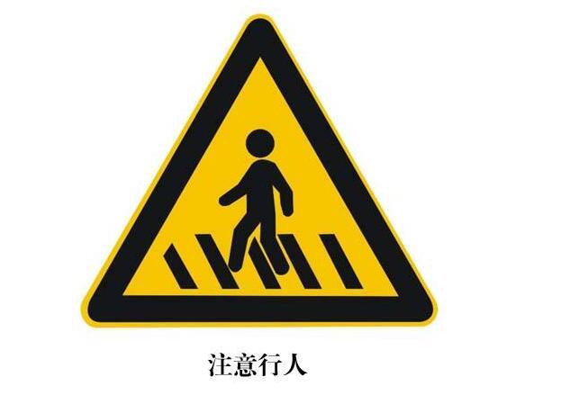 常见的交通警告标志有哪些?襄阳交通标识标牌定制公司为您介绍!