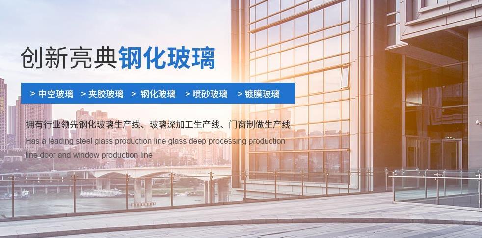 西安市開心十三張鋼化玻璃有限公司