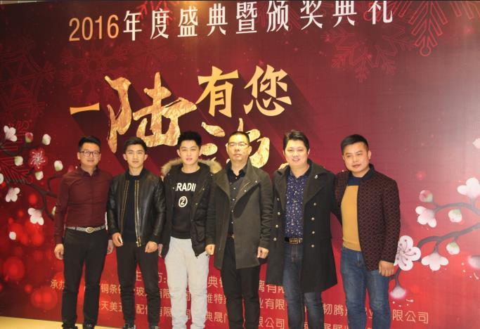 2016年年會團隊展示