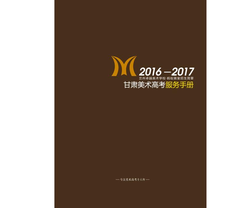 2016-2017甘肃美术高考服务手册