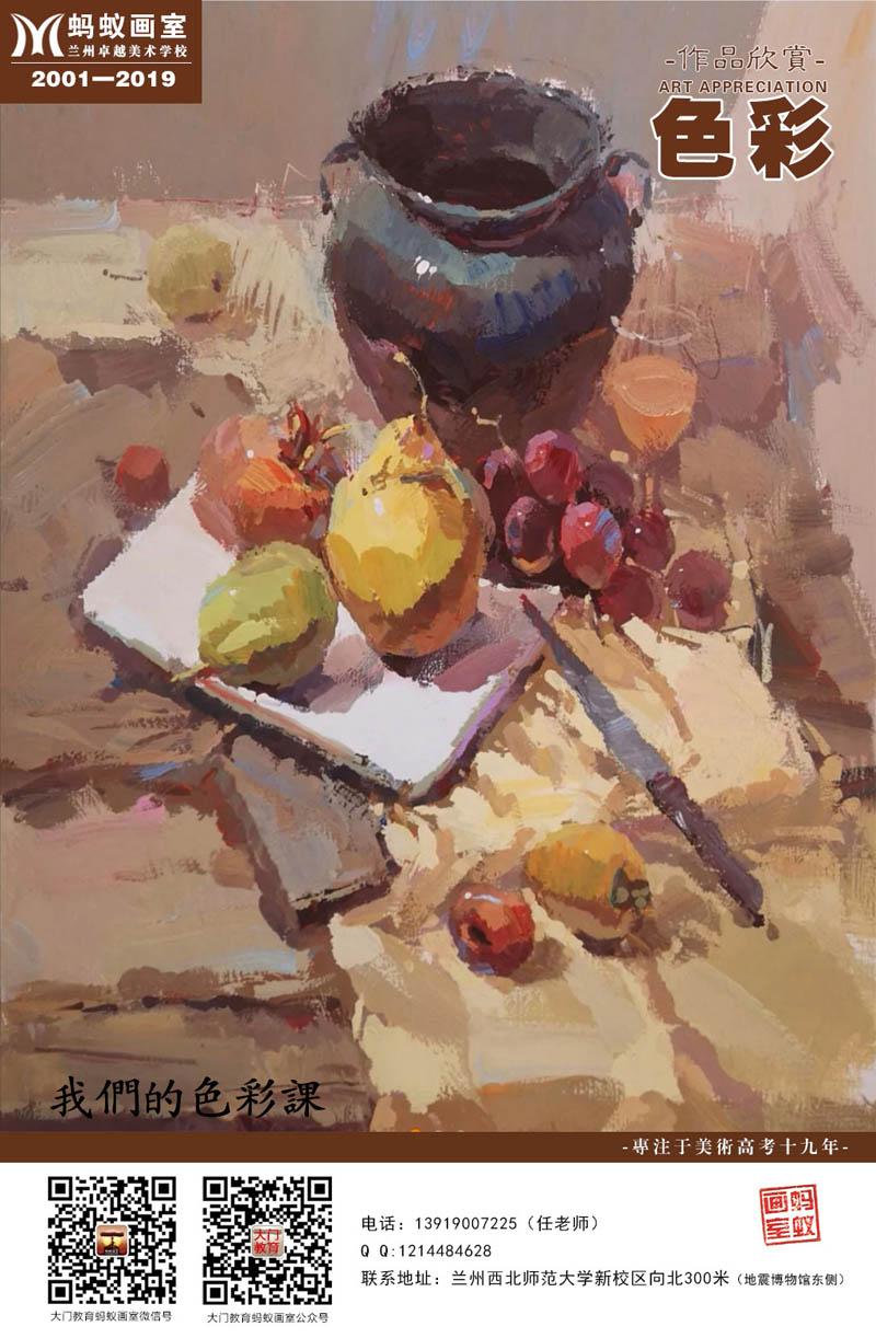 兰州蚂蚁画室于秀霞老师色彩作品欣赏